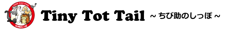 Fay オリジナルペットフードのTinyTotTail
